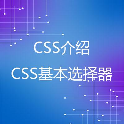 第01章-CSS介绍和CSS基本选择器