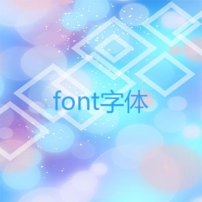 第02章-font字体