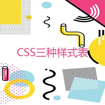 第04章-CSS三种样式表