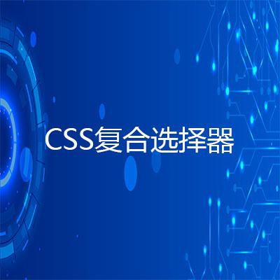 第05章-CSS复合选择器