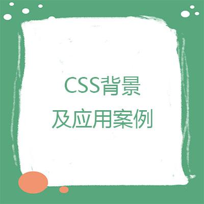 第07章-CSS背景及应用案例