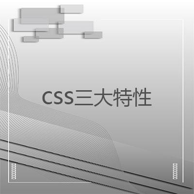 第08章-CSS三大特性