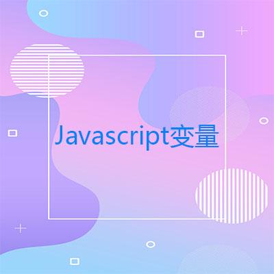 第01章-JavaScript如何使用及变量