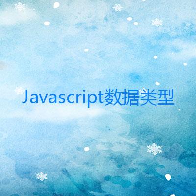 第02章-JavaScript数据类型