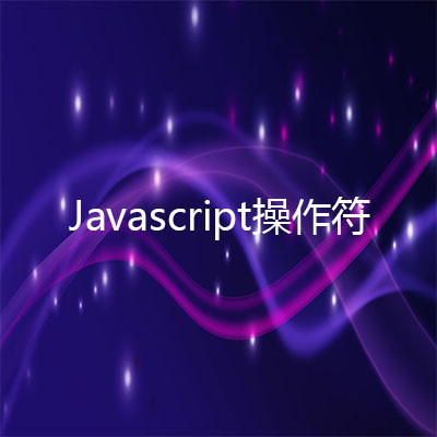 第03章-Javascript操作符