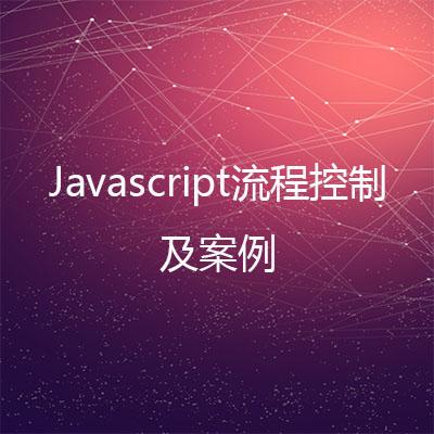 第04章-Javascript流程控制及案例
