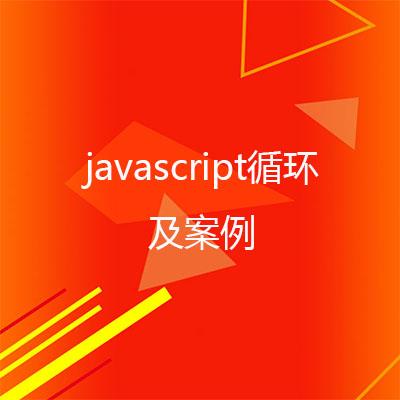 第05章-javascript循环及案例