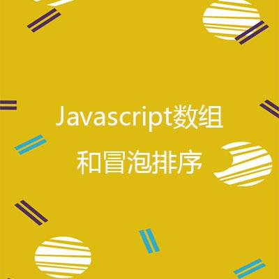 第06章-Javascript数组