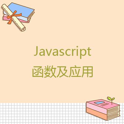 第07章-Javascript函数及应用