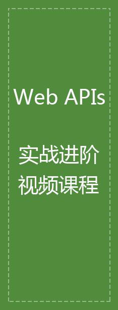 Web APIs视频教程图片