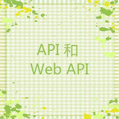 第01章-API 和 Web API