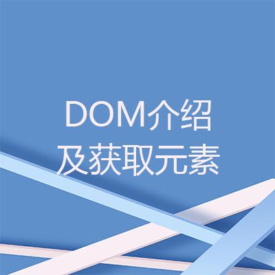 第02章-DOM介绍及获取元素